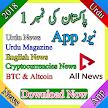 All Urdu, English News & Crypto News APK
