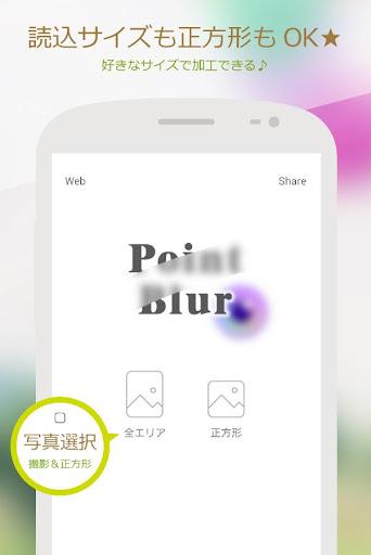 Point Blur ポイント ぼかし