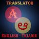 Telugu-English Translator Download for PC Windows 10/8/7
