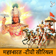 Mahabharat By B. R. Chopra (महाभारत) for PC-Windows 7,8,10 and Mac