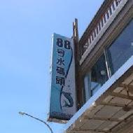 88號水碼頭
