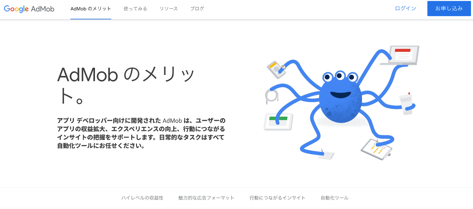 Google AdMobのトップ画面