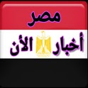 أخبار مصر الأن icon