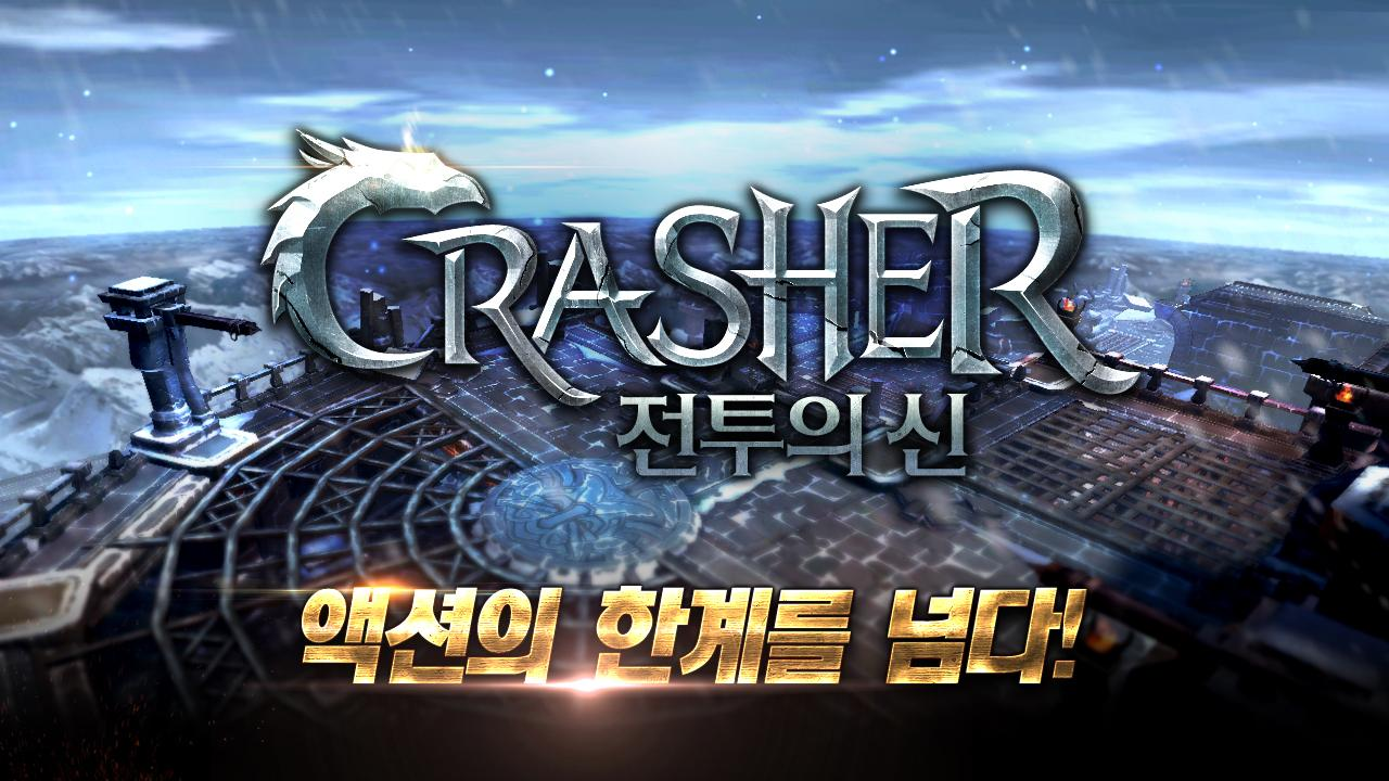 크래셔(CRASHER)- screenshot