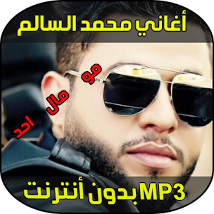 WIN GALB SALEM MP3 MOHAMED WIN TÉLÉCHARGER GALB