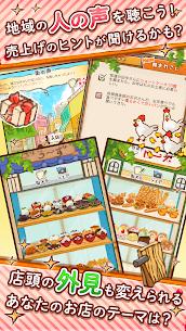 洋菓子店ローズ ~パンもはじめました~ 3