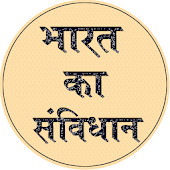 Bhartiya Samvidhan - Indian Constitution In Hindi