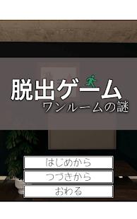 Download 脱出ゲーム ワンルームの謎 For PC Windows and Mac apk screenshot 1