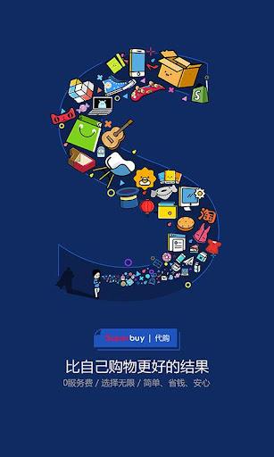 玩免費購物APP|下載Superbuy购物(dotdotbuy)-淘宝代购平台 app不用錢|硬是要APP