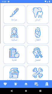 Download Hakim - حكيم For PC Windows and Mac apk screenshot 4