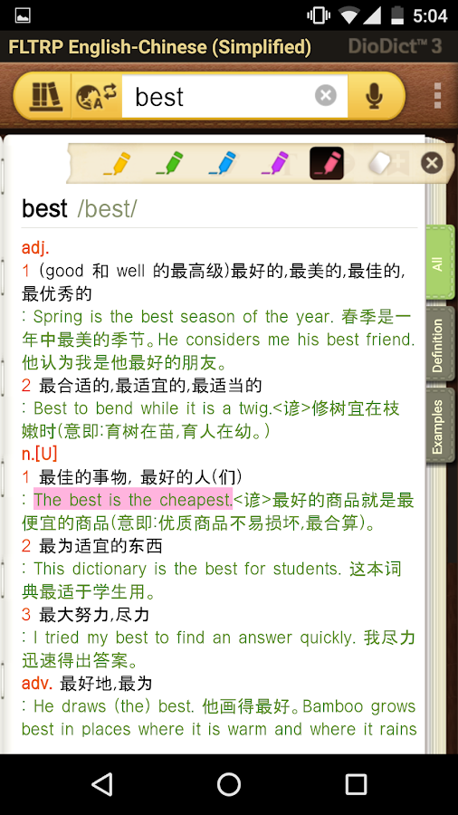 Chinese-English Dictionary- screenshot