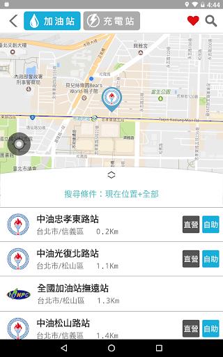 驅動城市 screenshot 12