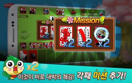 Pmang New Matgo : No1 Gostop screenshot 05