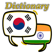 Korean Hindi Dictionary