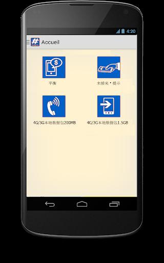 Globe USSD China Mobile