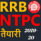 RRB NTPC EXAM 2019-20 Offline In Hindi