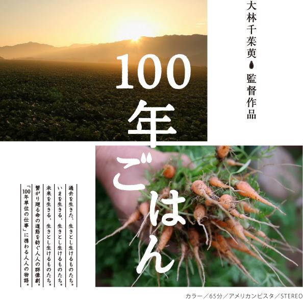 100年ごはん上映会