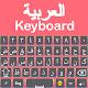 Easy Arabic Keyboard with emoji 2019