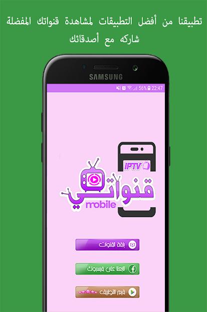 قنواتي بث مباشر Android App Screenshot