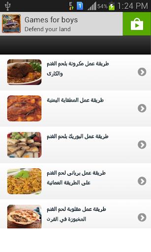 وصفات جديده للاكل