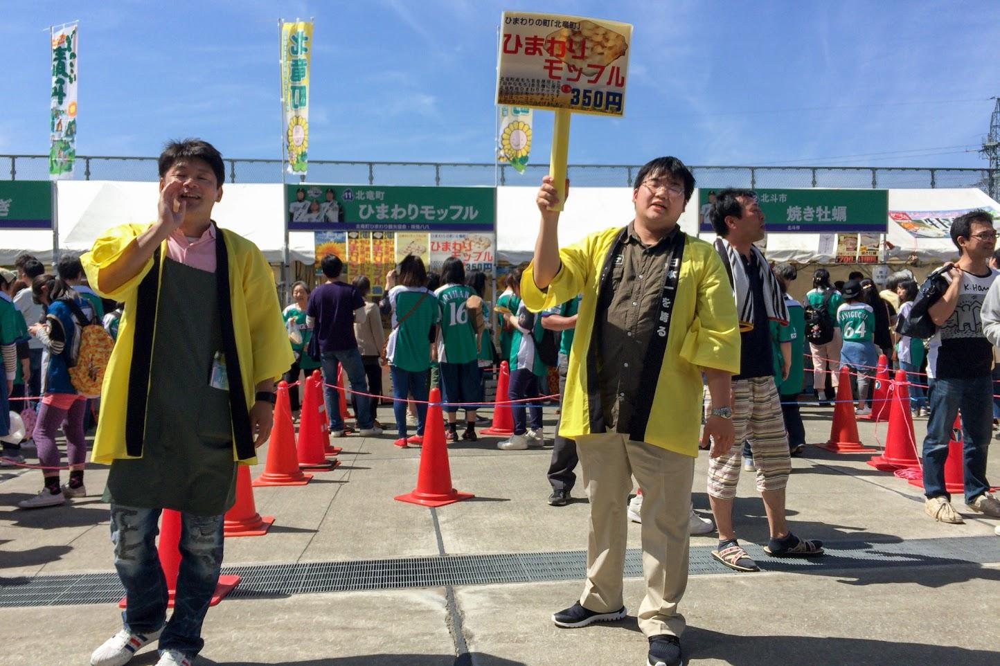 北竜町企画振興課・吉倉裕策 係員(右)、地域おこし聴力隊員・山森和也さん(左)