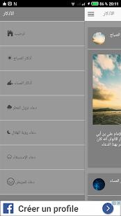أذكار الصباح والمساء(صوت و صورة) - náhled