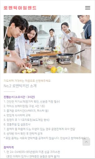 로맨틱아일랜드_크리스천기독교단체소개팅미팅모임연애결혼만남데이트 screenshot 3