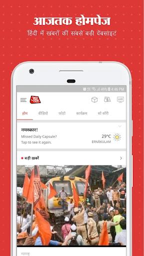 Aaj Tak Live TV News - Latest Hindi India News App Apk 1