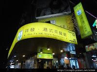 祥發茶餐廳(西門店)