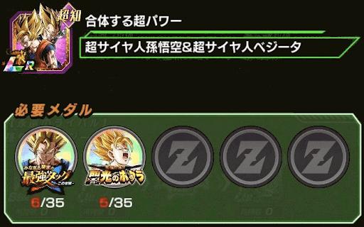 【復活のサイヤ人】超サイヤ人孫悟空(天使)&超サイヤ人ベジータ(天使)