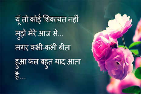Hindi Love Shayari Pictures - náhled