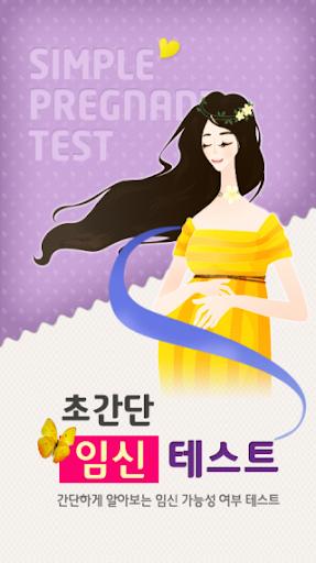 Pregnancy Test screenshot 1