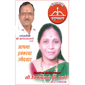 Nirmala Kachare Voterlist