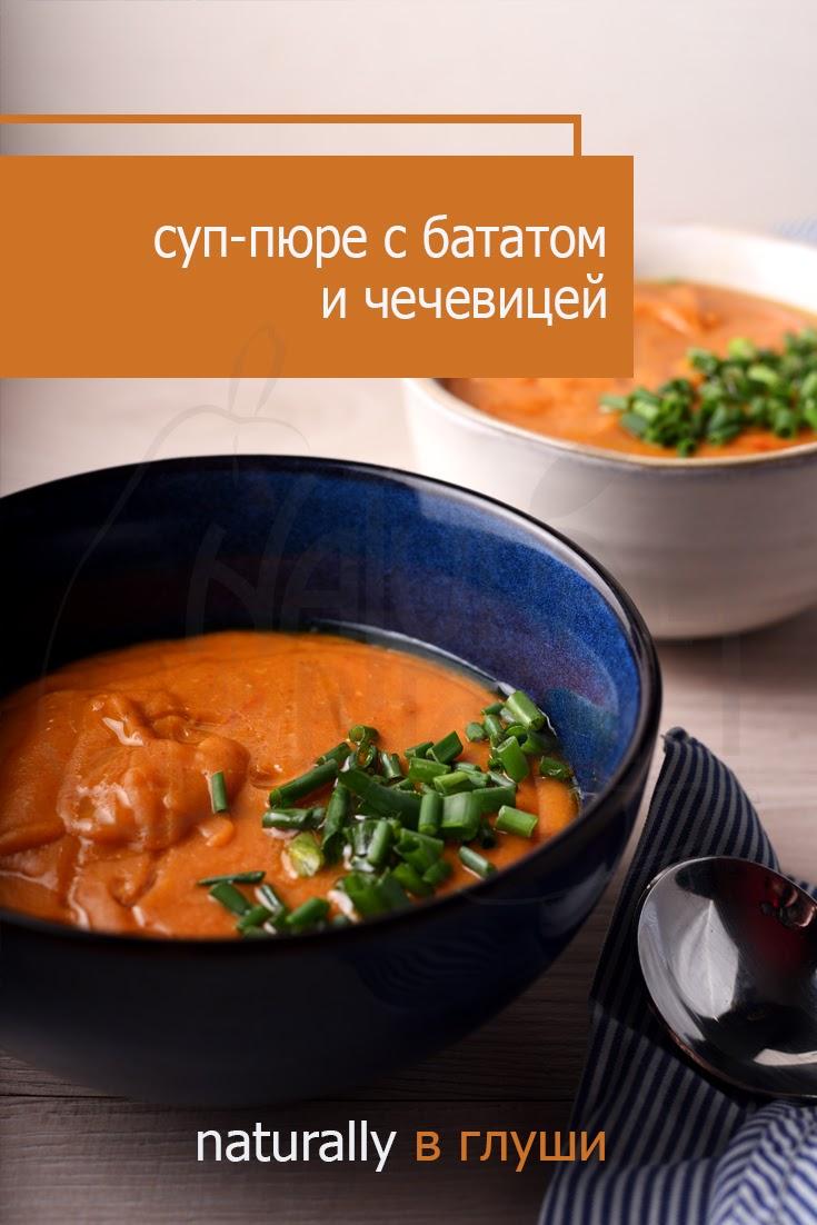 Суп-пюре с бататом и чечевицей | Блог Naturally в глуши