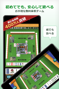 JanNavi-Mahjong-Online 麻雀 雀ナビ- screenshot thumbnail