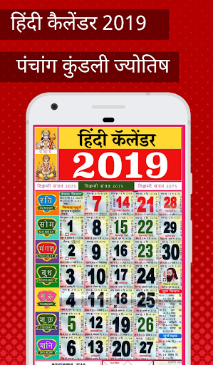 Hindi Calendar 2019 - u0939u093fu0902u0926u0940 u0915u0948u0932u0947u0902u0921u0930 2019 | u092au0902u091au093eu0902u0917 50.5 screenshots 1