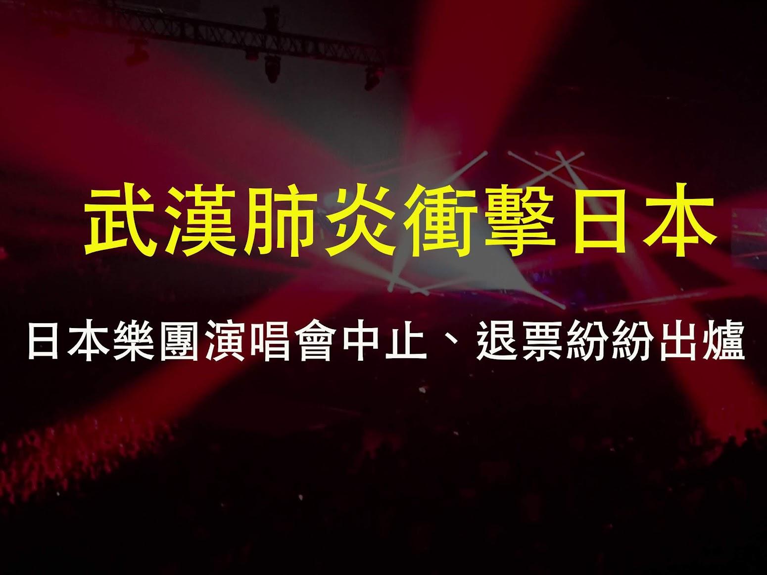 武漢肺炎 衝擊日本  WANIMA 、 赤西仁 巡演喊卡 Perfume 、 EXILE  宣布退票