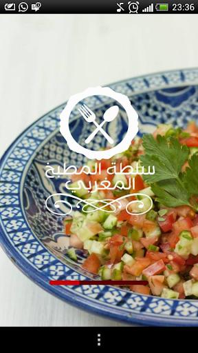 سلطة المطبخ المغربي