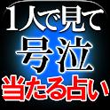 【1人で見て】号泣続出◆当たる占い『ユータラス霊命術』 icon