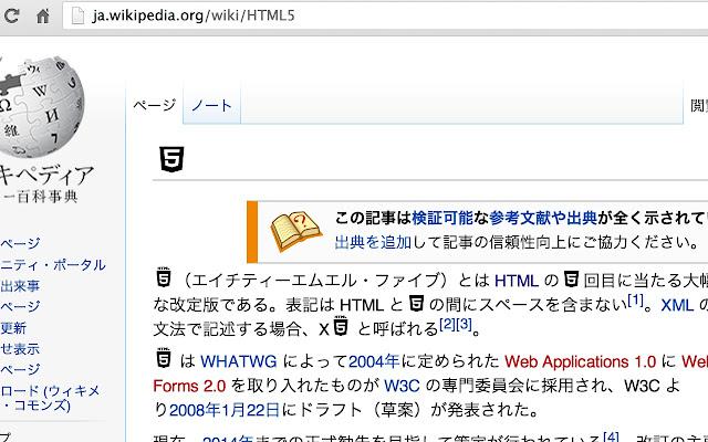 We Love HTML5 LOGO!