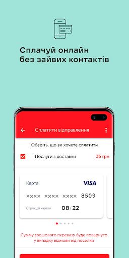 Nova Poshta modavailable screenshots 3