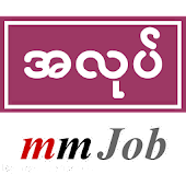Myanmar Job : Myanmar Work