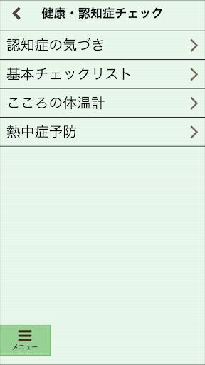 u305bu305fu304cu3084u9ad8u9f62u30fbu4ecbu8b77u5fdcu63f4u30a2u30d7u30ea 1.0.2 Windows u7528 4