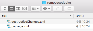 destructiveChanges.xmlをpackage.xmlと同じ位置に作成