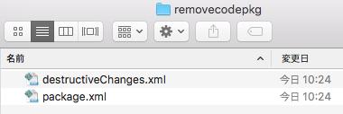 destructiveChanges.xmlをpackage.xmlと同じ位置に作成