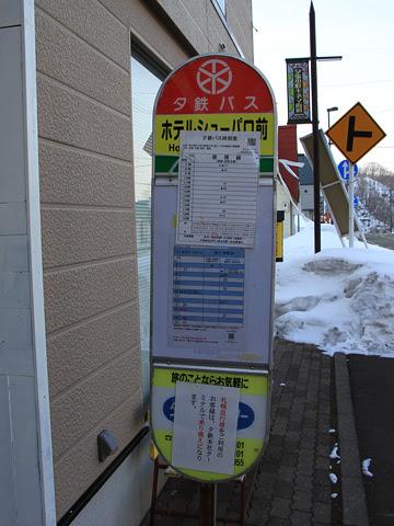 夕張鉄道 夕張支線代替バス ホテルシューパロ前バス停(新夕張方面)