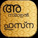 Asmaul Husna Malayalam icon