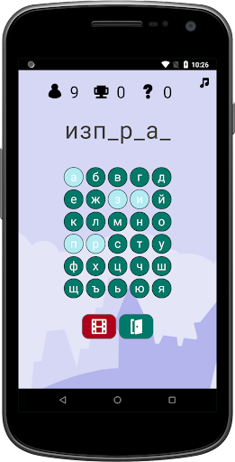 Hangman Bulgarian Slang screenshot 2