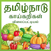Tamilnadu Daily Market Prices