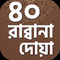 ৪০ রাব্বানা দোয়া ~ Rabbana Dua Bangla icon
